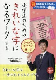 小學生のためのきれいな字になるワ-ク ひらがな.カタカナ.漢字
