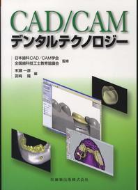 CAD/CAMデンタルテクノロジ-