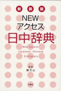 NEWアクセス日中辭典 新裝版