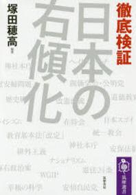 徹底檢證日本の右傾化