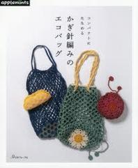 コンパクトにたためるかぎ針編みのエコバッグ