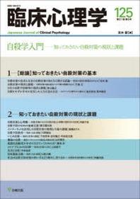 臨床心理學 第21卷第5號