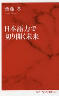 日本語力で切り開く未來