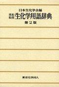 英和.和英生化學用語辭典 第2版