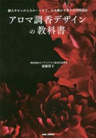 アロマ調香デザインの敎科書 個人サロンから大ホ-ルまで,人を動かす香りの空間演出