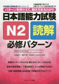 日本語能力試驗N2讀解必修パタ-ン パタ-ンを押さえて,解き方まるわかり