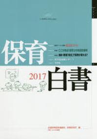 保育白書 2017