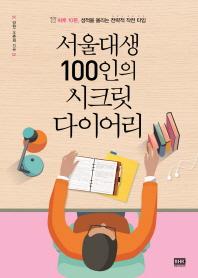 서울대생 100인의 시크릿 다이어리