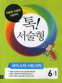 톡 서술형 전과목(국어 수학 사회 과학) 6-1(2014)