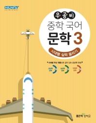 우공비 중학 국어 문학. 3: 시대별 실력 올리기