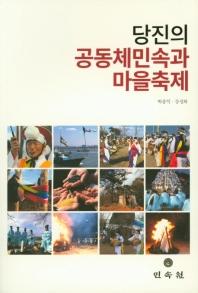 당진의 공동체민속과 마을축제