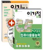 이기적IN 컴퓨터활용능력 2급 실기 기본서(3급 포함)세트(2011)