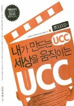 내가 만드는 UCC 세상을 움직이는 UCC