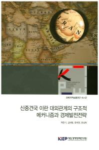 신중견국 이란 대외관계의 구조적 메커니즘과 경제발전전략