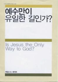 예수만이 유일한 길인가