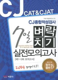 CJ종합적성검사 CAT CJAT 실전모의고사(7일 벼락치기)(2014)