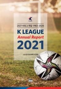 K리그 연감 1983~2020(2021)