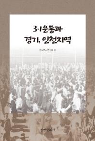 3.1 운동과 경기, 인천지역