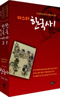 마스터 한국사 세트