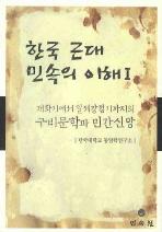 한국 근대 민속의 이해. 1
