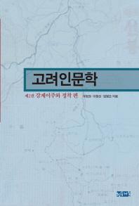 고려인문학. 2: 강제이주와 정착 편