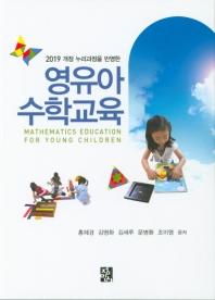 2019 개정 누리과정을 반영한 영유아 수학교육