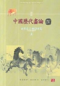 중국역대화론 4