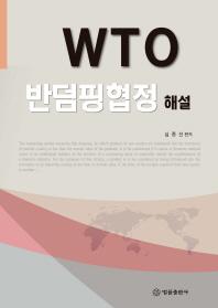 WTO 반덤핑협정해설