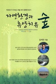 자연환경과 휴양치유 숲