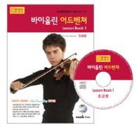 바이올린 어드벤쳐 LESSON BOOK. 1: 초급용