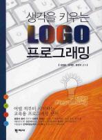 생각을 키우는 LOGO 프로그래밍