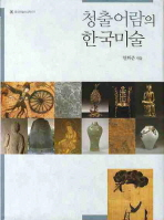 청출어람의 한국미술