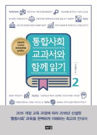 인문학적 사고력과 문제해결력을 높여주는 통합사회 교과서와 함께 읽기. 2