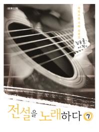 전설을 노래하다. 7: 김동률 이적 편
