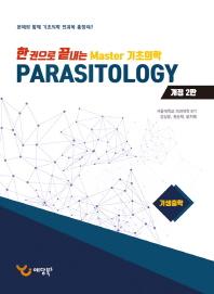 한 권으로 끝내는 Master 기초의학 기생충학(2018)