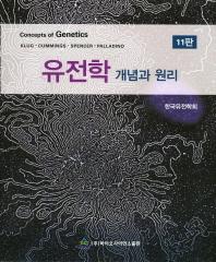 유전학 개념과 원리