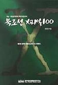 북조선 X파일 100