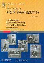 근골격계 손상환자를 위한 기능적 운동치료(MTT)