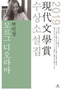 모르그 디오라마(2019 제64회 현대문학상 수상소설집)