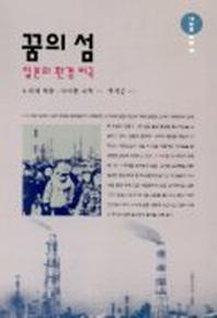 꿈의 섬:일본의 환경 비극