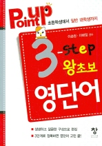 POINT UP 3 단계 왕초보 영단어