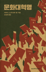 문화대혁명