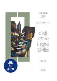 아베 고보와 이형의 신체들(큰글자책)(사이 시리즈 9)