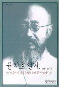 윤치호 일기(1916-1943)