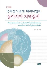 국제정치경제 패러다임과 동아시아 지역질서