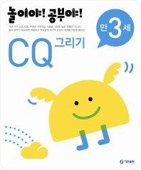 CQ 그리기(만3세)(2012)