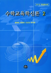 수학교육학신론. 2(2019)