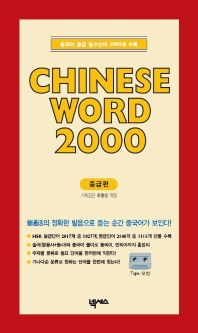 CHINESE WORD 2000:중급(CASSETTE TAPE 1개포함)