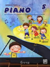 프리미어 올인원 피아노 제5급