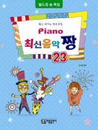 Piano 최신음악 짱. 23(월드컵송 특집)